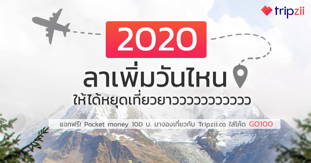 แจกแพลนวันหยุดเที่ยวยาว 2020 พร้อม Pocket money