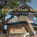 "Khun Chang Kien Coffee Farm ""ทำความรู้จักกับคาเฟ่ที่เมล็ดกาแฟได้รับรางวัล Thailand Coffee Fest"""